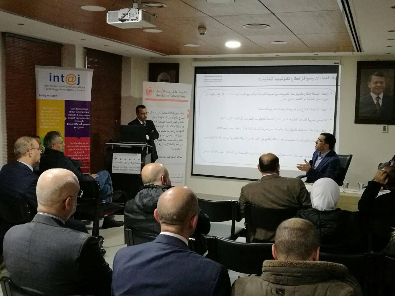وزارة الاتصالات وانتاج تعقدان جلسة حوارية لبحث فرص الاستثمار