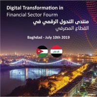 "Thirty Jordanian IT Companies Take Part in Jordanian-Iraqi Digital Transformation Forum as Part of ""int@j"" Efforts to Help Jordanian Companies Enter Iraqi Market"