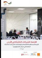 الشركات الناشئة الأردنيّة تتمتع بكثافة الصادرات وعمالة الإناث وإيجاد فرص عمل