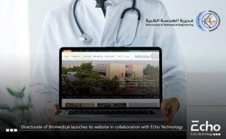 مديرية الهندسة الطبية تطلق الموقع الالكتروني الجديد بالتعاون مع ايكو تكنولوجي