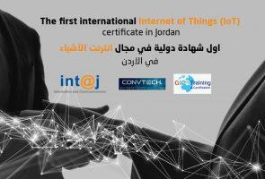 منح اول شهادة دولية من سنغافورة لأردنيين في مجال أنترنت الأشياء