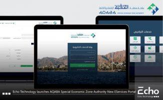 سلطة اقليم العقبة الاقتصادية الخاصة تطلق بوابة الخدمات الالكترونية المتكاملة بالتعاون مع شركة ايكو تكنولوجي
