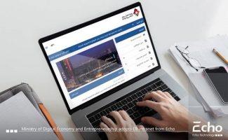 وزارة الاقتصاد الرقمي والريادة تعتمد نظام  إدارة بوابة موظفي الوزارة من ايكو تكنولوجي
